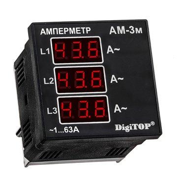 АМ-3м, трехфазный цифровой амперметр DigiTop, для внешних трансформаторов тока, щитовое исполнение