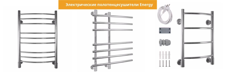 Energy Электрические полотенцесушители